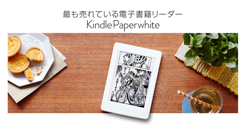 Kindle Paperwhite Manga (Amazon.jp)